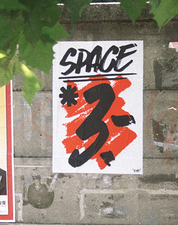 Space 3 poster